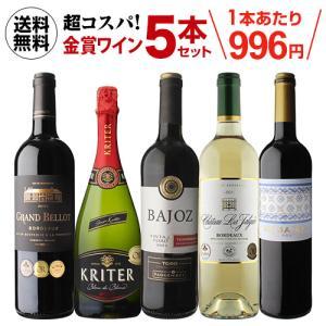 たった5本で17金 専門家絶賛の金賞ワインが勢揃い 赤白ワイン5本セット 送料無料 likaman
