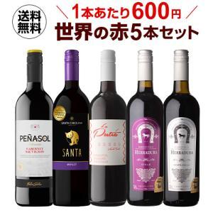 ワインセット 赤 5本 送料無料 ポイント消化 世界のぶどう品種飲み比べ 超コスパ 赤ワインセット ...
