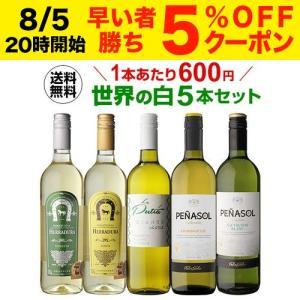 ワインセット 白 5本+1本(計6本) 送料無料 ベストセラー ワイン ポイント消化 世界のぶどう品種 飲み比べ 超コスパ 白ワインセット 11弾 白ワイン 長S
