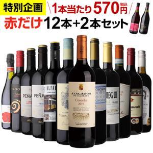 ワインセット 赤 ワインセット 赤だけ!特選ワイン12本セット 第115弾 送料無料 長S 赤ワイン...
