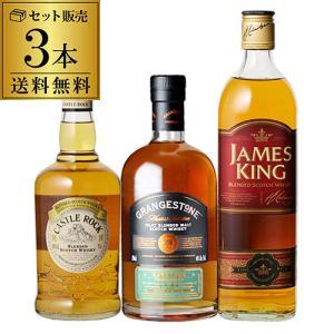 ウイスキー セット 飲み比べ 詰め合わせ 3本 アイラモルト入りコスパ抜群3本 ウィスキー whisky 長S|likaman