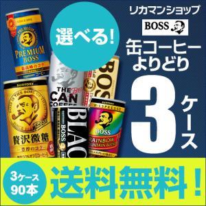 1本あたり62円(税別) 【お好きなBOSSボス缶コーヒーよりどり3ケース】3ケース(90本) ※必...