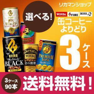 【お好きなWONDA ワンダ BOSS ボス FIRE ファイア缶コーヒーよりどり3ケース】3ケース...