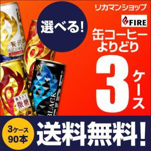 【お好きなFIREファイア缶コーヒーよりどり3ケース】3ケース(90本) ※必ずご確認ください※ ・...