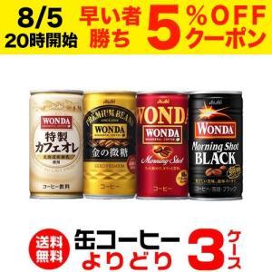 缶コーヒー WONDA ワンダ よりどり選べる3ケース 90本 送料無料 金の微糖 モーニングショッ...