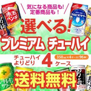 キャッシュレス5%還元対象品 お好きなプレミアム チューハイ よりどり選べる4ケース(96缶) 送料...
