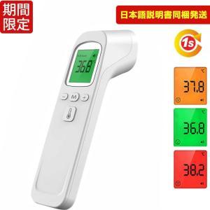 非接触体温計 日本製 センサー 体温計 正確 在庫あり 1秒検温 赤外線体温計 おでこ体温計 CE/FDA認定 取扱同梱 感染予防 再開 対策の画像