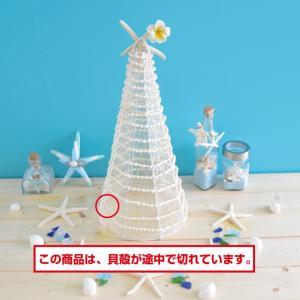 ホワイトツリー アウトレット スターフィッシュ 貝殻 シェル クリスマスツリー|likebeach