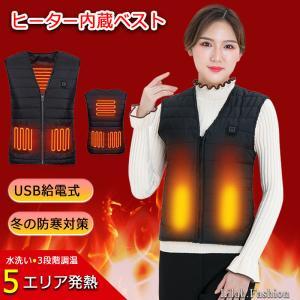 電熱ベスト USB式給電 メンズ/レディース 電熱ジャケット ヒーター5枚内蔵 電熱ウェア 防寒ベス...