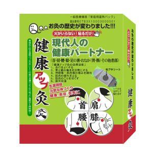健康アップ灸(5枚入り) お灸 火を使わない 肩こり 腰痛 温灸 おきゅう 貼るだけ 普通郵便送料無料の画像