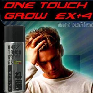 3本で送料無料 シャロン正規品 ワンタッチグロー EX +4 200g 大容量 スプレー 増毛 薄毛 増毛スプレー 微粉末 瞬間増毛