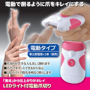 LEDライト付電動爪切り SV-5974 ライト付 電動 つめきり ツメキリ 爪切り 爪きり 爪削り けずり 普通郵便送料無料