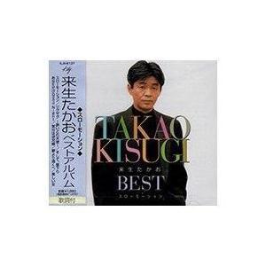 CD 来生たかお BEST スローモーション EJS-6137 送料無料