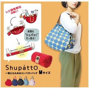 ★商品名:Shupatto(シュパット) コンパクトバッグM  ★レジ袋有料化対策におすすめ! ★メ...