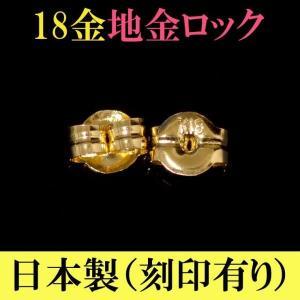 ピアス キャッチ 18k 18金 K18 日本製 1ペア