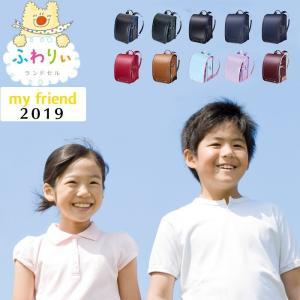 ふわりぃ ランドセル 2019 my friend マイフレンド コンビカラー 男の子 女の子 日本製 クラリーノ