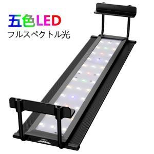 水槽ライト アクアリウムライト LED 観賞魚ライト 42〜65cm水槽対応 水草育成 水槽用照明の画像