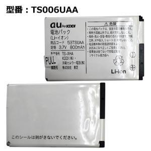 au W53T 純正電池パック 53TSUAA lillian