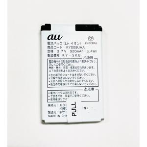 【au エーユー純正】 電池パック KY009UAA[K009対応]「訳あり」|lillian
