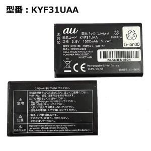 au 純正品 京セラ GRATINA 4G 電池パック KYF31UAA lillian