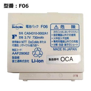 正規品 NTT docomo純正 ドコモ 電池パック F06 [F901iS,F902i,F880i...
