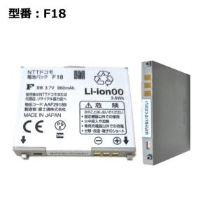 NTT ドコモ docomo ガラケー F-01C F-08C F-09C電池パック F18【動作確...