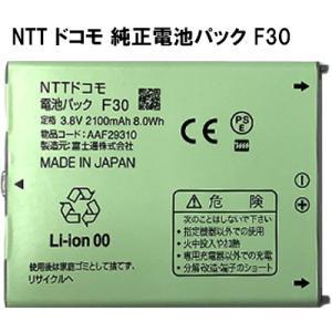 【NTTドコモ純正】 電池パック F30 [らくらくスマートフォン2 F-08E対応]「訳あり」|lillian