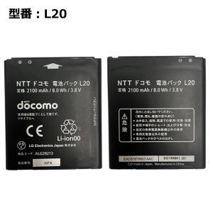 【NTTドコモ純正】 電池パック L20 [L-02E L-05E対応]「訳あり」|lillian