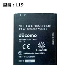 【NTTドコモ純正】 電池パック L19 [L-01E用対応]「訳あり」|lillian