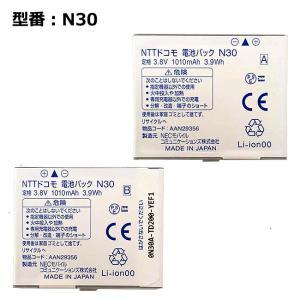 【ドコモ純正商品】(NEC)docomo STYLE series N-03D電池パック(N30)(AAN29356) lillian