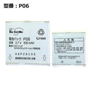 NTT docomo 純正電池パック P06(P901i,P901iTV,P901iS,P902i,P902iS,P700i,P701iD,P702i) lillian