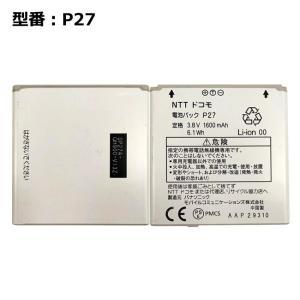 【ドコモ純正商品】(パナソニック)ELUGA V P-06D電池パック(P27)(AAP29310) lillian