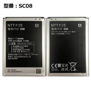 【ドコモ純正品】Samsung Galaxy Note II SC-02E 電池パック SC08 【...