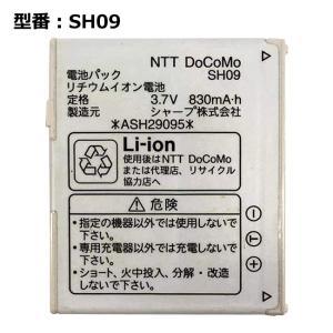 docomo 純正電池パック SH09 SH903i用電池パック lillian
