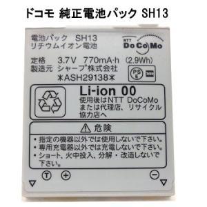 【中古品】ドコモ 純正電池パック SH13 対応機種:SH704i docomo lillian