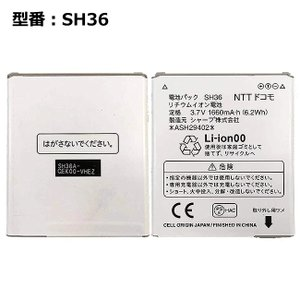 【ドコモ純正商品】docomoスマートフォン AQUOS PHONE si SH-01E 電池パックバッテリー SH36(ASH29402) lillian