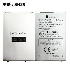 NTTドコモ純正 電池パック SH39 [SH39CA SH39CA対応]「訳あり」|lillian