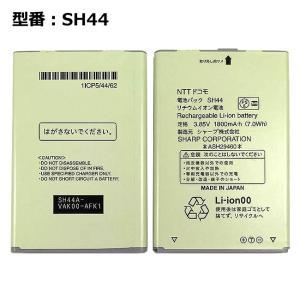 正規品【NTTドコモ純正】 電池パック SH44 [AQUOSケータイ SH-01J対応]|lillian