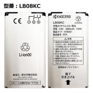 【京セラ/KYOCERA純正】 電池パック LB08KC[DIGNO T 302KC対応]「訳あり」|lillian