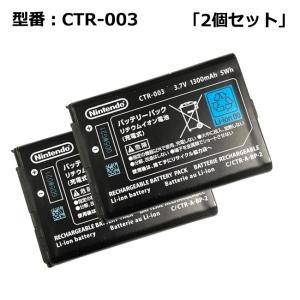 【2個セット】正規品 Nintendo 任天堂純正 電池パック CTR-003[3DS/2DS対応]