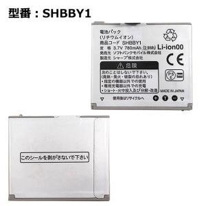 純正 ソフトバンク/softbank SHBBY1 電池パック|lillian