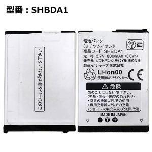 純正 ソフトバンク/softbank SHBDA1 電池パック|lillian