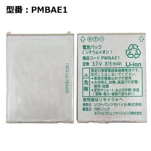 正規品 ソフトバンク/softbank純正 電池パック PMBAE1 [電池パック 820P対応]|lillian
