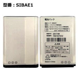 新品 正規品【softbank/ソフトバンク純正】 電池パック SIBAE1|lillian