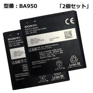 【2個セット】 SONY/ソニー純正 電池パック BA950 [スマートフォン Xperia A SO-04E/Xperia ZR/Xperia UL SOL22]「訳あり」|lillian