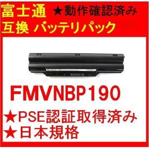 新品 富士通 互換バッテリパック FMVNBP190 FBP0240/FPB0264 P/N:CP494696-01/CP494696-02/CP494695-02/CP494698-02「PSE認証取得済み」