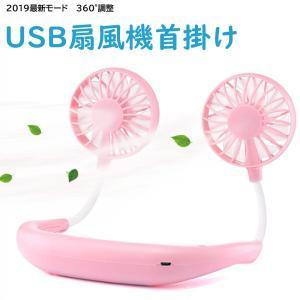 【商品名】  ウェアラブル携帯扇風機 7枚羽根 色:ピンク  【使用方法】 1、スイッチを3秒ほど長...