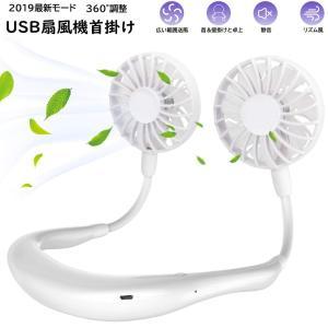 【商品名】  ウェアラブル携帯扇風機 7枚羽根 色:ホワイト  【使用方法】 1、スイッチを3秒ほど...
