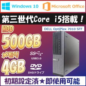 Microsoft Office搭載  DELL OptiPlex 7010 SFF【第三世代Cor...