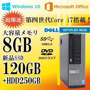 Microsoft Office搭載  DELL OptiPlex 9020 第四世代Core i7...
